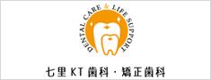 七里KT歯科・矯正歯科